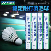 YONEX尤尼克斯羽毛球耐打12只装yy训练球AS9鹅毛比赛AS05鸭毛