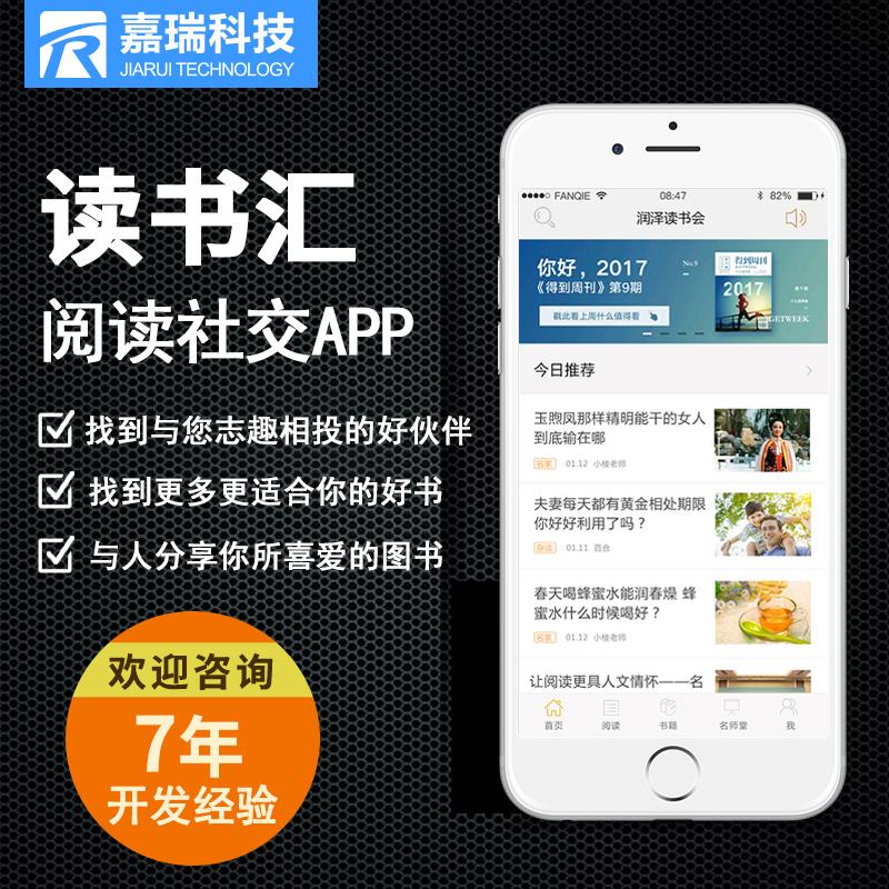 读书汇安卓ios苹果手机app开发APP客户端应用软件制作商城定制app