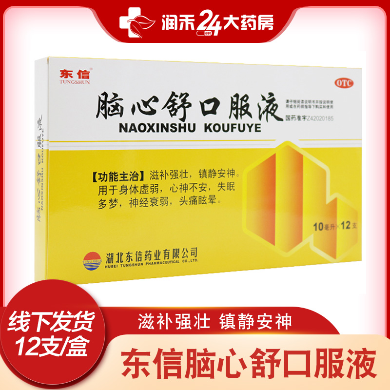 Package discount] Dongxin Naoxinshu oral liquid 10ml * 12 pills, tranquilizing and tranquilizing, nourishing, strong, insomnia and dreamy