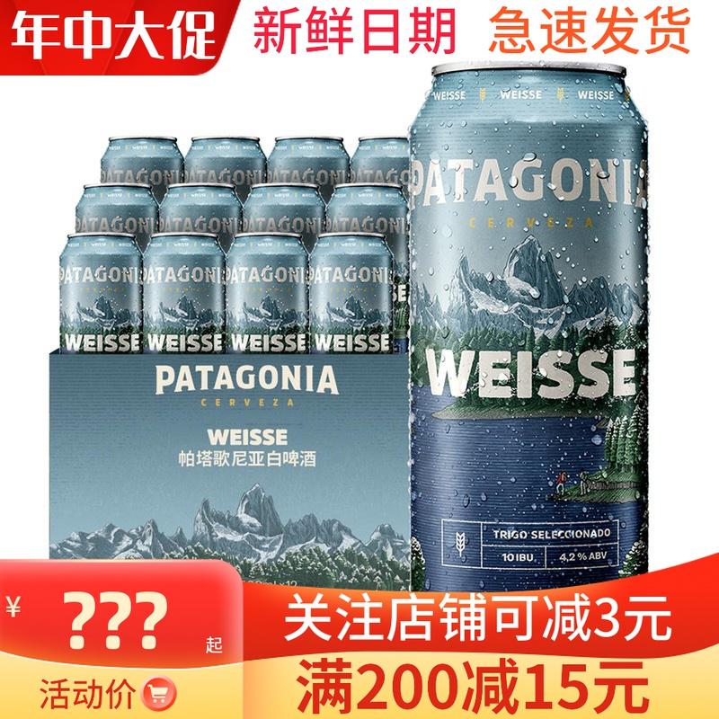 帕塔歌尼亚 Patagonia 比利时小麦白啤 500ml*12罐 多省包邮