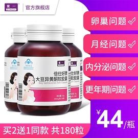 买2送1同款紫一大豆异黄酮软胶囊雌性激素补充女节内分泌调理紊乱图片