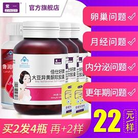 买2送1同款紫一大豆异黄酮软胶囊雌性激素补充调理内分泌失调调节