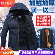 中老年棉衣男士爸爸冬裝外套加絨加厚棉服中年人男裝冬季爺爺棉襖