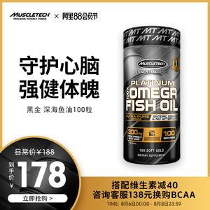 领20元券购买muscletech肌肉科技深海鱼油软胶囊