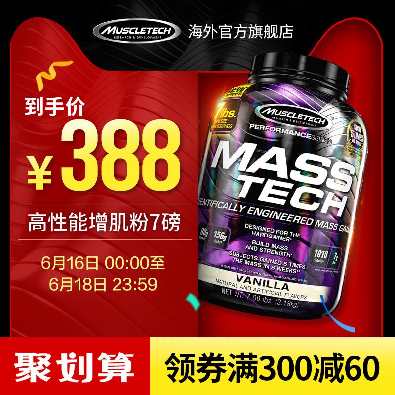 Muscle Technology Plus 7 фунт сывороточного яйца белый Порошок фитнес тонкие люди набирают вес яйца белый Массовый мышечный порошок мышцы