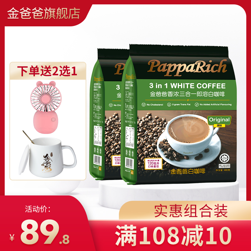 Malaysian imported white coffee golden daddy extra strong three in one / fragrant three in one / two in one refreshing coffee