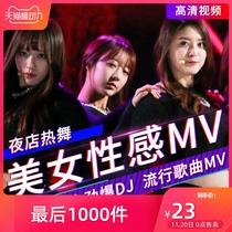 汽车MV高音质mp3视音频无损重低音劲爆mp4盘车载u歌曲dj中文5.1