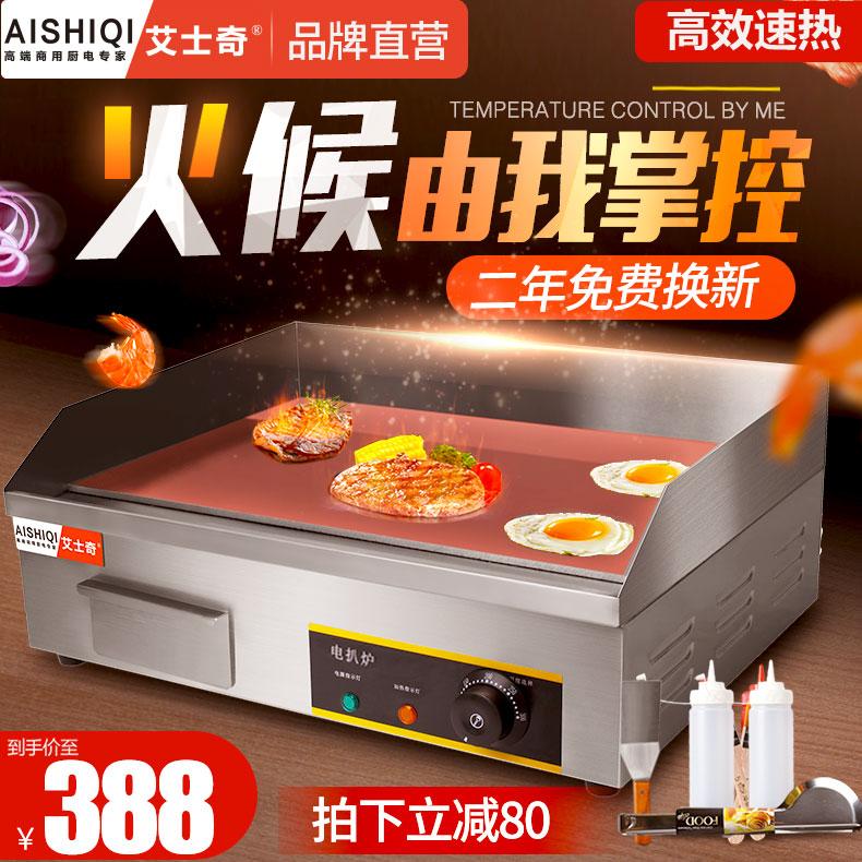 艾士奇818手抓饼机器商用电扒炉 铁板煎蛋炒饭煎牛排铁板烧设备