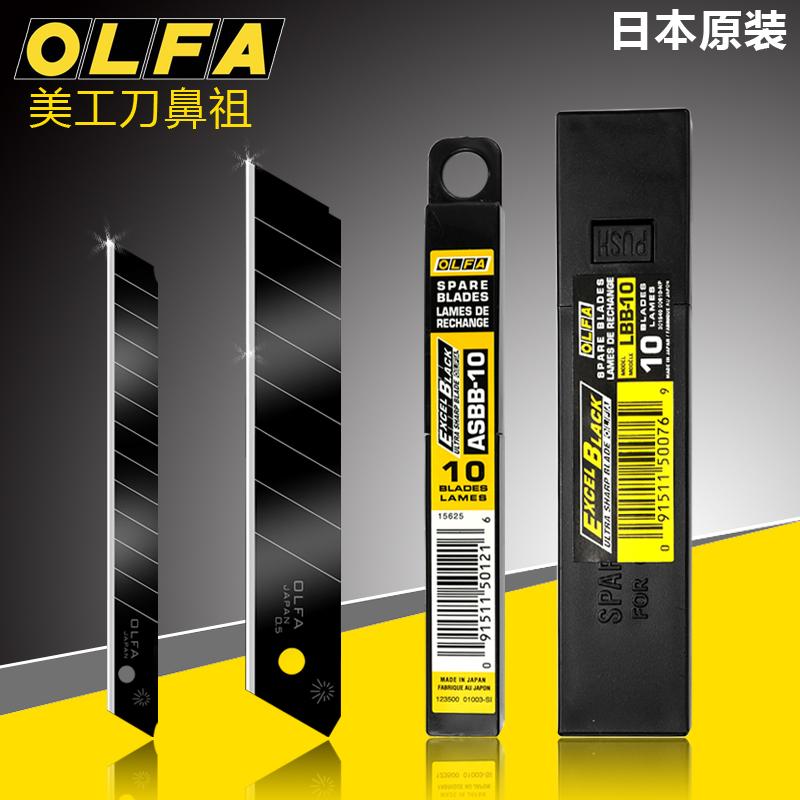 日本OLFA美工刀片大小号壁纸墙纸雕刻贴膜裁纸刀片进口黑刃促销