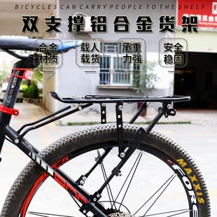 山地自行车后座架可载人后架单车尾架通用货架捷安特永久配件装备