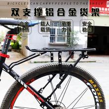 備 山地自行車后座架可載人后架單車尾架通用貨架捷安特永久配件裝