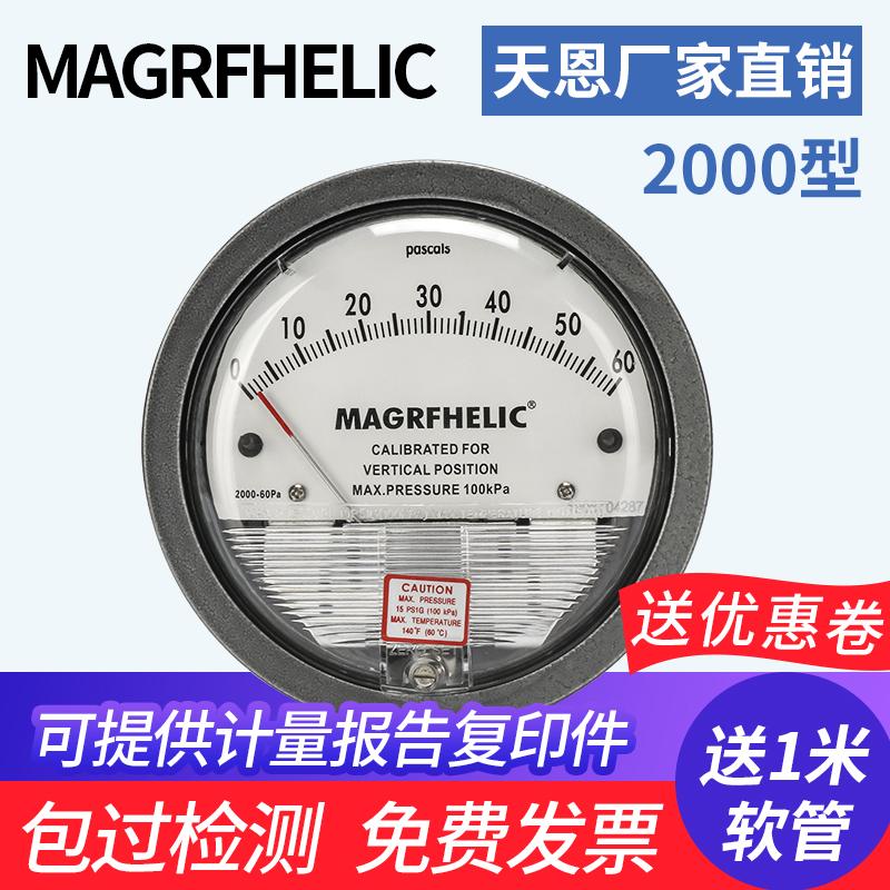 天恩微压差表差压表负压表养殖用空气微压表压差计风压表洁净化室