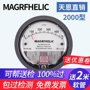 天恩微压差表差压表负压表养殖用空气微压表压差计0-60正负风压表