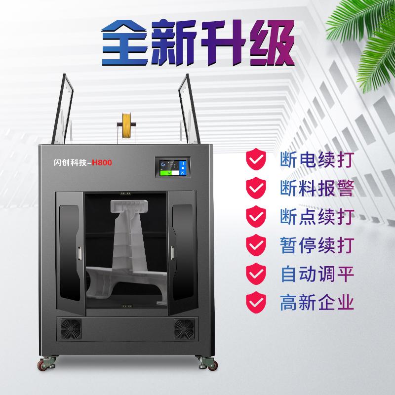 広州3 dプリンタは大サイズ工業級高精度三次元プリンタメーカー直販ダブルヘッドを開発しました。