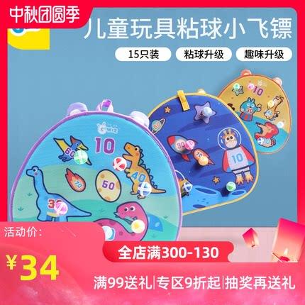 WeVeel GWIZ 飞镖投掷黏黏球 三款可选