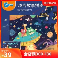 GFUN儿童拼图3-6岁拼插益智玩具纸质幼儿拼板宝宝大型平面拼图