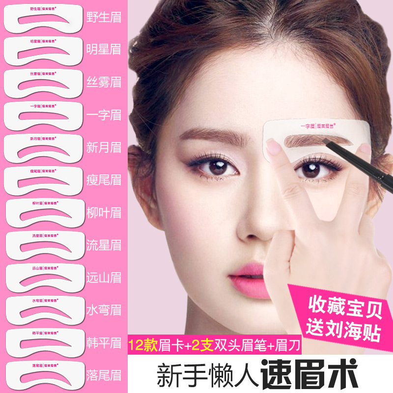 Eyebrow card thrush card beginners complete set of natural eyebrow lazy eyebrow brush eyebrow sharpener
