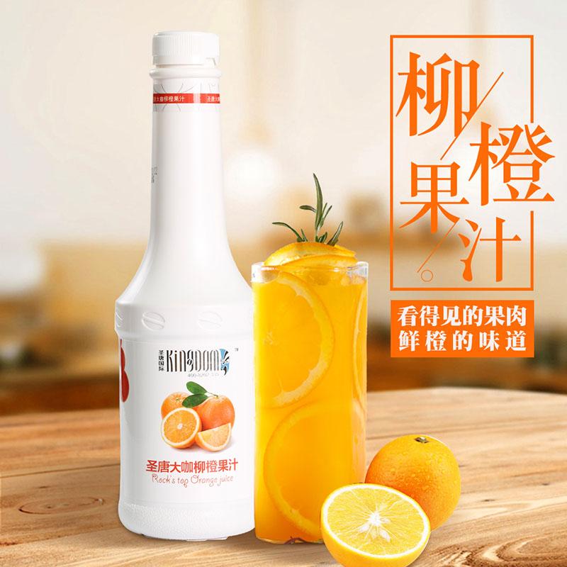 圣唐国际 浓缩柳橙汁 橙汁   柳橙浆 柳橙果汁 奶茶咖啡原料直供