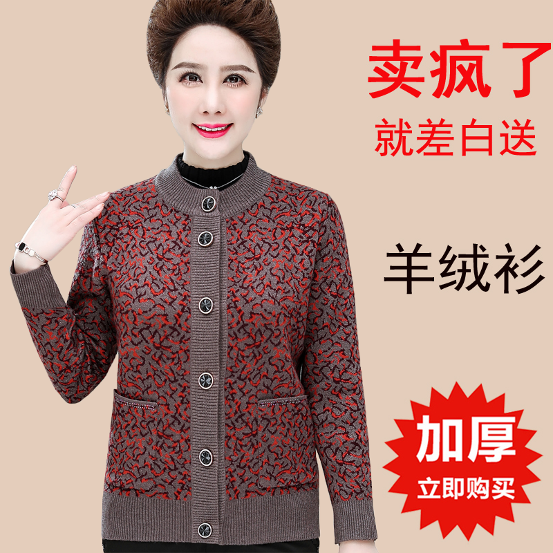 Middle aged and elderly womens autumn and winter sweater sweater mothers clothes thickened old ladys and grandmothers knitted cardigan