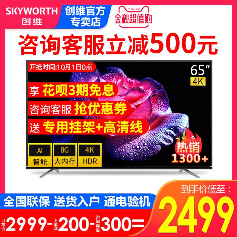 热销9件假一赔十Skyworth/创维 65M9 65英寸4K超清智能网络语音平板液晶电视机55