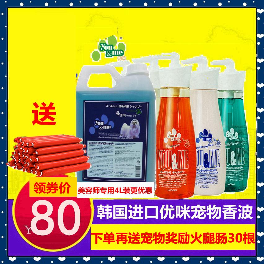優mi輸入犬入浴剤シャンプーシャンプー香波泰迪金毛比熊猫殺菌脱臭ペット用品
