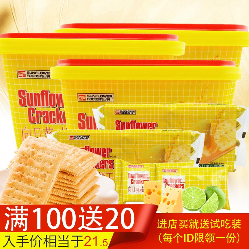 向日葵乳酪味�A心�干盒�b芒果��檬味芝士�K打休�e�k公室零食送�Y