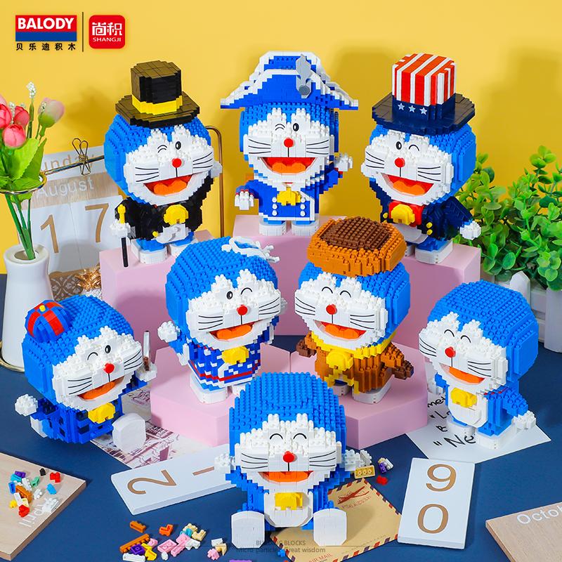 贝乐迪BALODY微小颗粒哆啦梦儿童塑料益智男女孩拼插积木拼装玩具