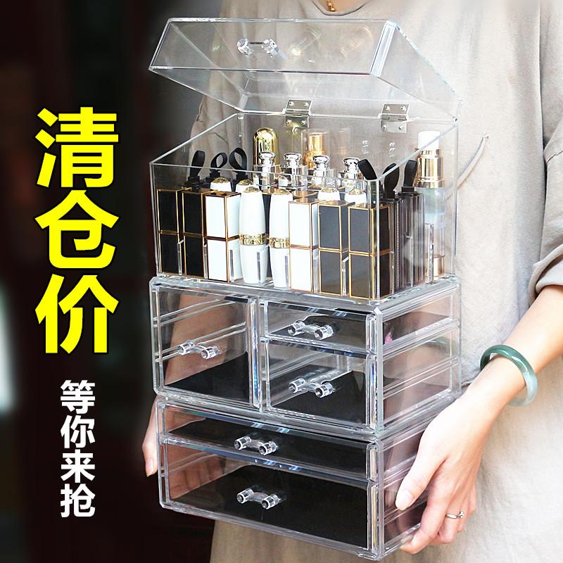 大号亚克力透明化妆品收纳盒桌面护肤品收纳加高翻盖式口红整理盒淘宝优惠券