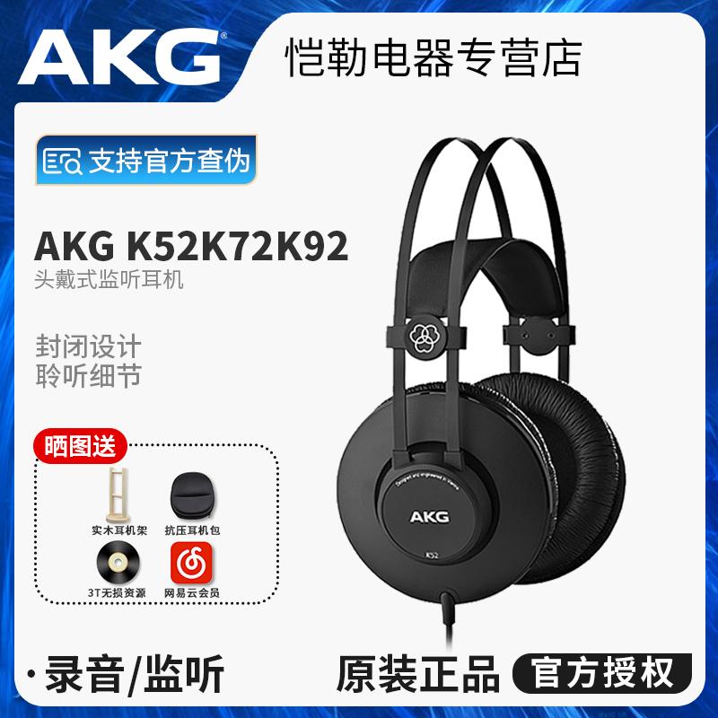 AKG/爱科技 K52k72k92头戴式监听包耳录音棚专业HiFi音乐电脑耳机限30000张券