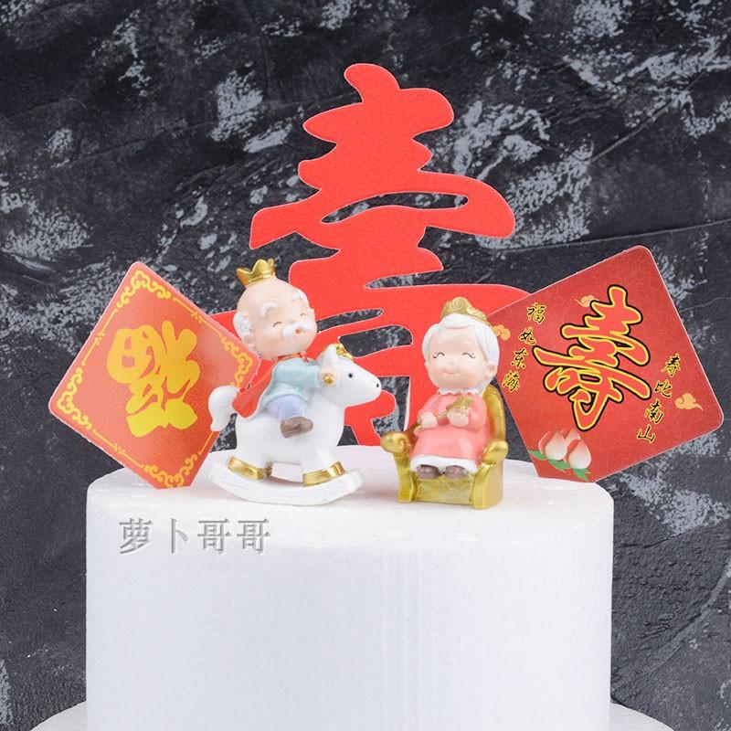Birthday cake birthday Star King Queen decoration decoration for the elderly
