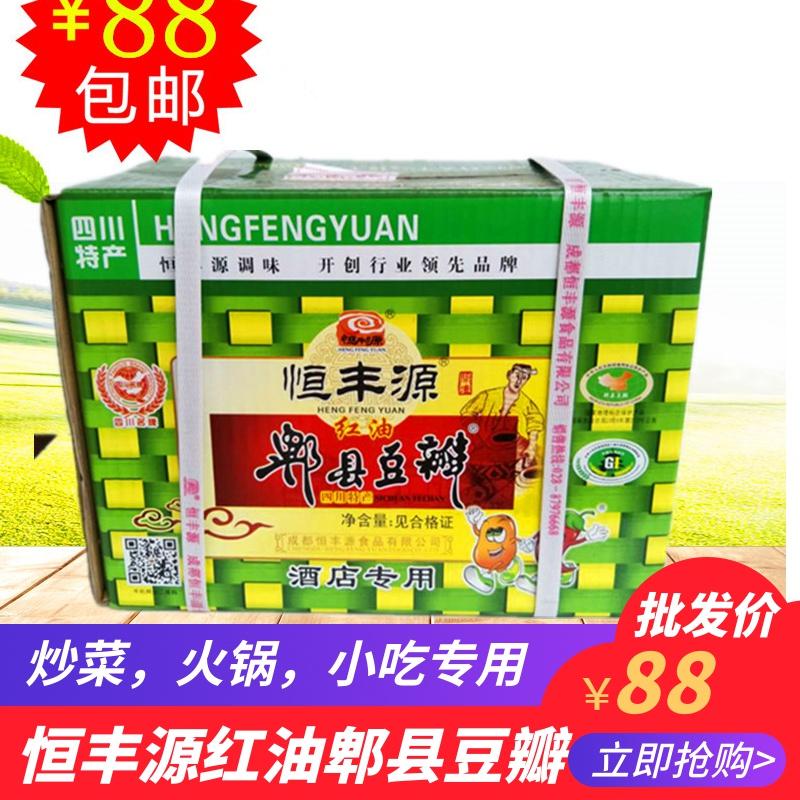 餐饮箱装 净重:20斤包邮 恒丰源红油郫县豆瓣酱10kg包邮四川特产