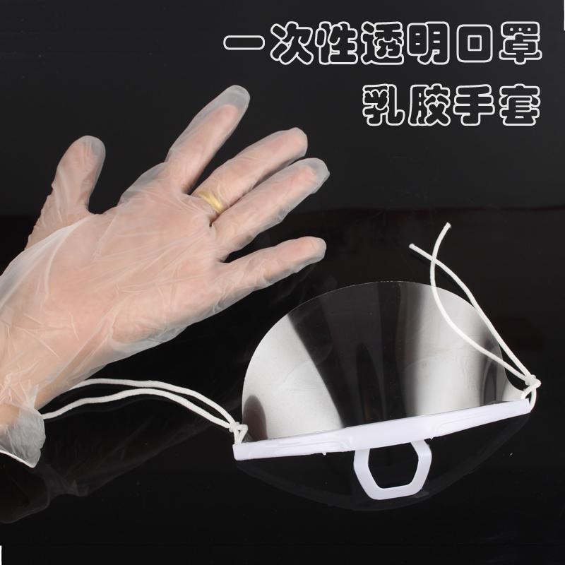 透明口罩餐饮专用防口水卫生 一次性手套PVC手套熬阿胶糕专用工具