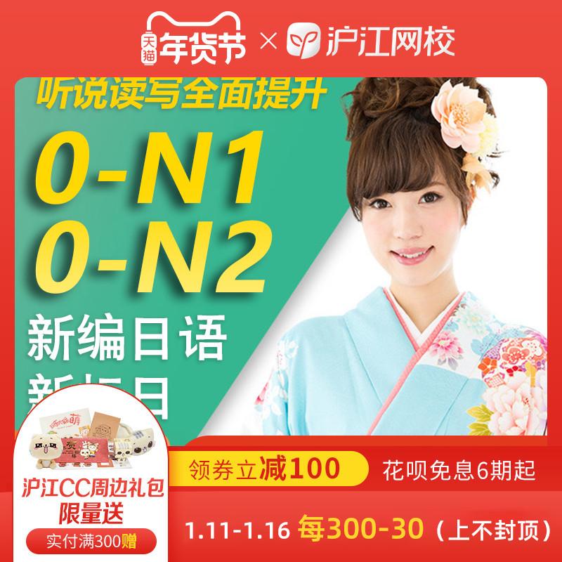 沪江网校0-n1/n2新编日标准日语网课教程自学初级入门零基础课程