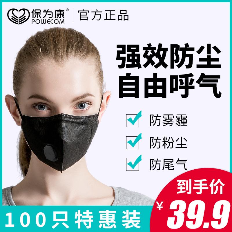 保为康防尘透气一次性口罩冬天防雾霾工业粉尘甲醛口覃造保暖男女
