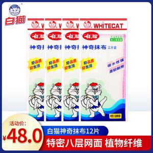 白猫神奇抹布家务清洁洗碗抹布家用百洁布12片装吸水抹布厨房用品