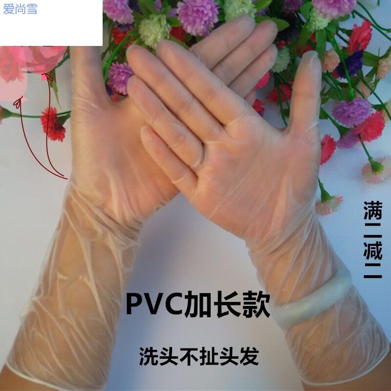 pvc发廊手套女一次性防水加长洗头理发店不伤手美容美发家务专用