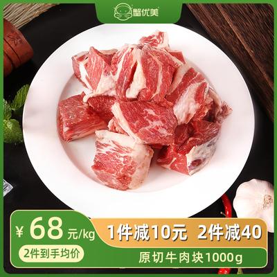 蟹优美生鲜牛肉块红烧原切牛肉粒冷冻新鲜牛肉1kg