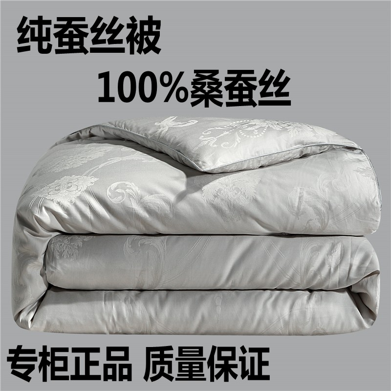 斤全棉春秋被子被芯子母被夏凉被10桑蚕丝冬被100正品手工蚕丝被