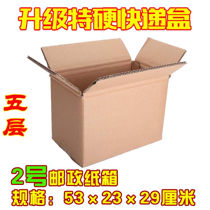 2号五层特硬超级结实纸箱邮政包装快递纸箱北京纸箱厂家直营