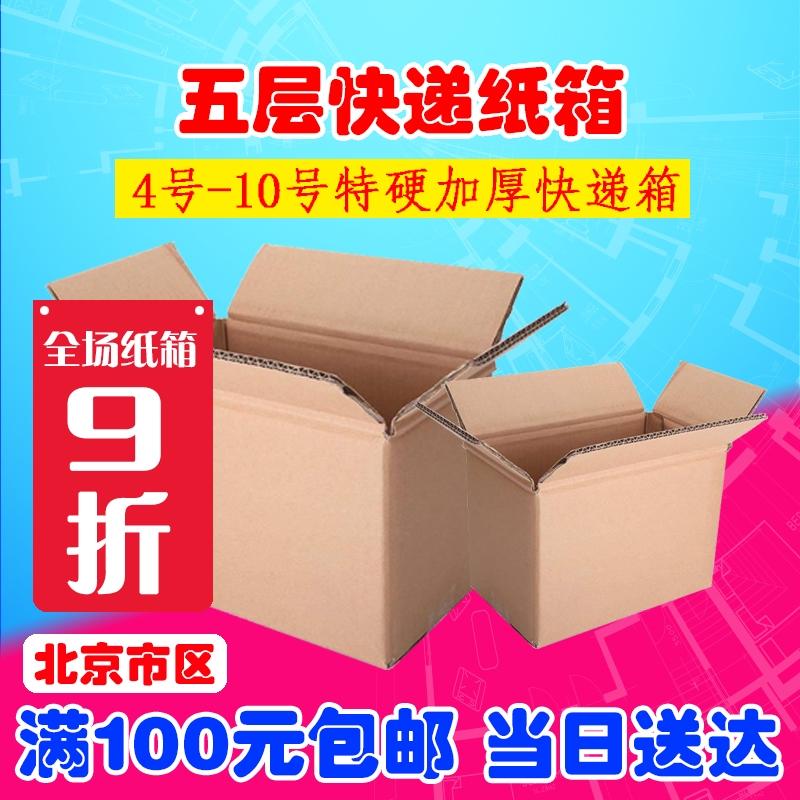 11-30新券4号-10号五层特硬北京纸箱厂家