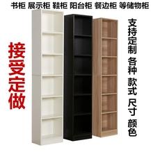 定做简约书架书柜收纳柜储物柜落地儿童小书柜置物架窄柜支持定制