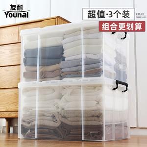 特大号透明收纳箱塑料家用衣服整理箱子有盖收纳盒加厚衣物储物箱