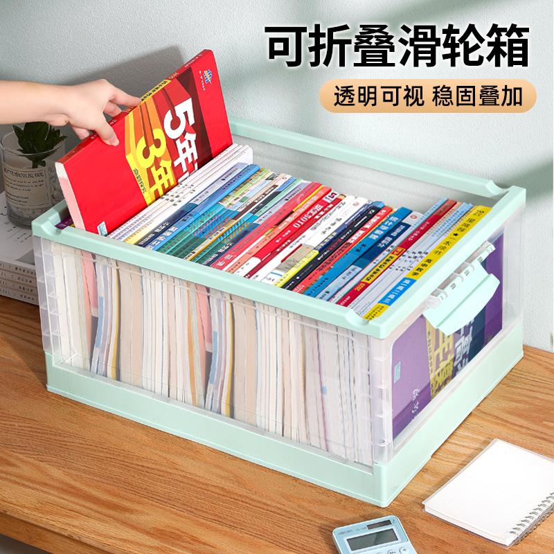 可折叠收纳箱书箱透明装书本收纳盒带轮子整理箱学生书籍收纳神器