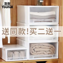 友耐抽屉式收纳箱衣柜衣物收纳盒塑料透明收纳盒被子储物箱整理箱