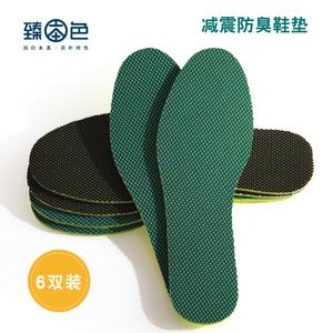 6双 运动鞋垫男吸汗防臭减震鞋垫军训超软透气舒适鞋垫女软底舒适