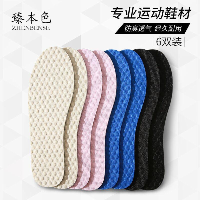 Стельки для комфорта обуви Артикул 558410203784