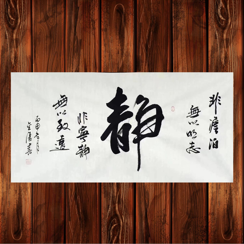 家居臥室掛畫進貨辦公室裝飾畫靜字客廳字畫純手寫真跡書法作品