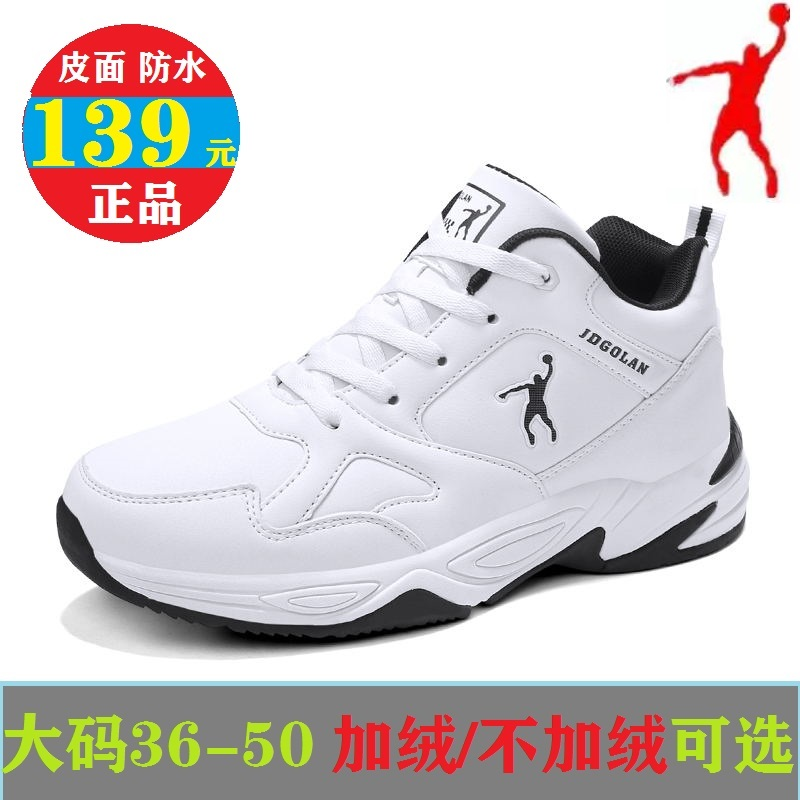 Jordan Glenn mens shoes authentic basketball shoes antiskid wear-resistant travel shoes pure white wave shoes waterproof running shoes in autumn and winter