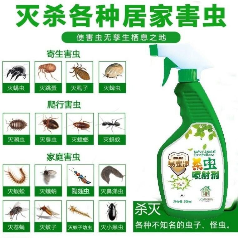 殺蟲劑白粉虱小白蟲家用花卉藥劑肉肉蚧殼蟲小白藥除蟲劑紅百蟲靈