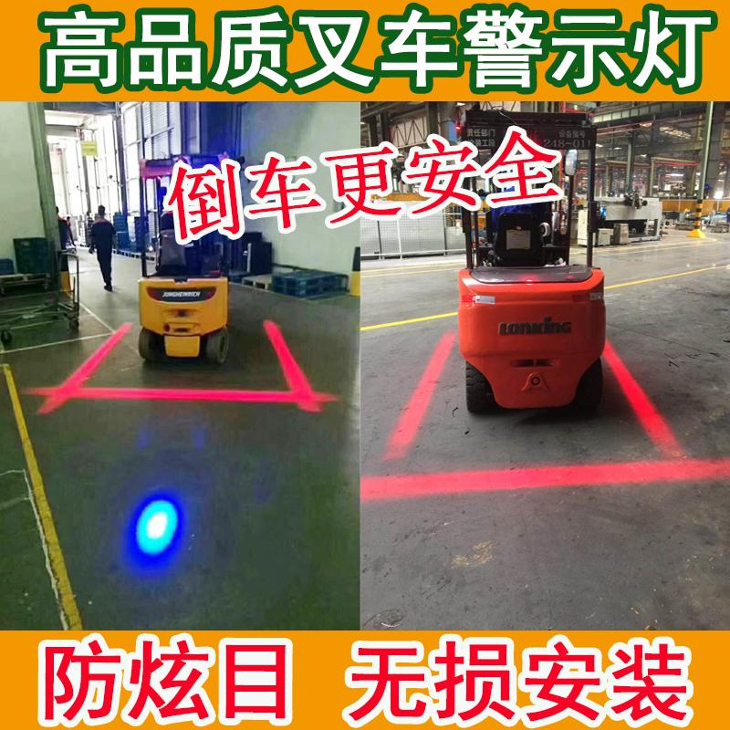 珞曼其叉车警示蓝光灯一字直线限位区域灯红光倒车边界示宽弧形灯